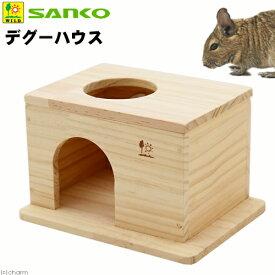 三晃商会 SANKO デグーハウス 関東当日便