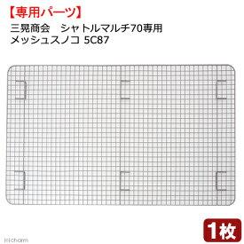 三晃商会 SANKO シャトルマルチ70用 メッシュスノコ 5C87 関東当日便