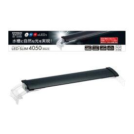 コトブキ工芸 kotobuki LEDスリム 3040 ブラック アクアリウムライト 関東当日便