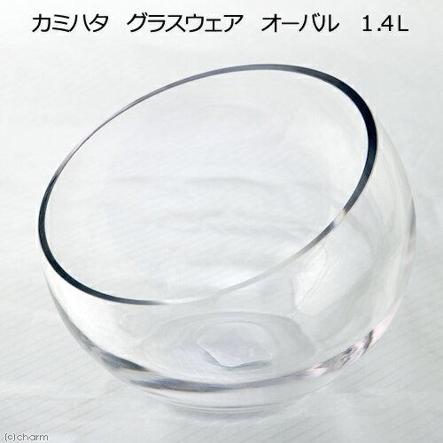 カミハタ グラスウェア オーバル 1.4L 関東当日便