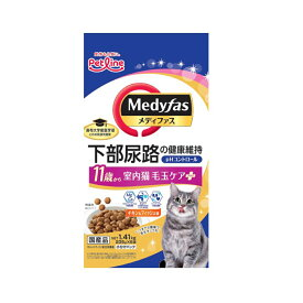 メディファス 室内猫 毛玉ケアプラス 11歳から チキン&フィッシュ味 1.41kg(235×6袋) 関東当日便