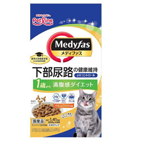 メディファス 満腹感ダイエット 1歳から チキン&フィッシュ味 1.41kg(235g×6袋) 関東当日便