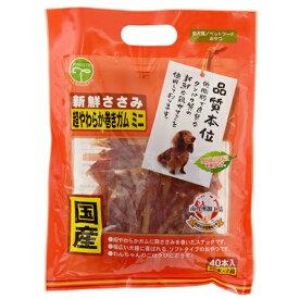 友人 新鮮ささみ 超やわらか巻きガム ミニ 40本(20本×2袋) 関東当日便