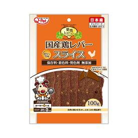 九州ペットフード 愛情レストラン 国産鶏レバー 100g 関東当日便