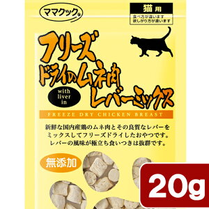 ママクックフリーズドライのムネ肉レバーミックス猫用20g【HLS_DU】関東当日便