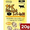 ママクック フリーズドライのムネ肉 レバーミックス 猫用 20g 関東当日便