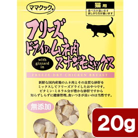 ママクック フリーズドライのムネ肉 スナギモミックス 猫用 20g 関東当日便