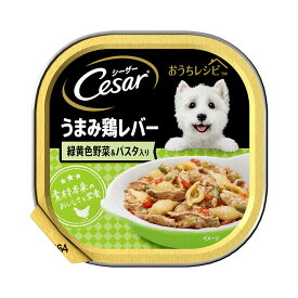 シーザー おうちレシピ うまみ鶏レバー 緑黄色野菜&パスタ入り 100g 2個入り 関東当日便