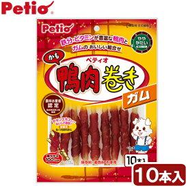 ペティオ 鴨肉巻き ガム 10本入 関東当日便