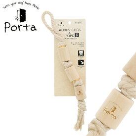 ペティオ Porta ウッディスティック&ロープ S 関東当日便