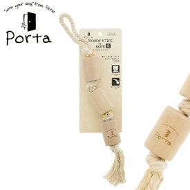 ペティオ Porta ウッディスティック&ロープ M 関東当日便
