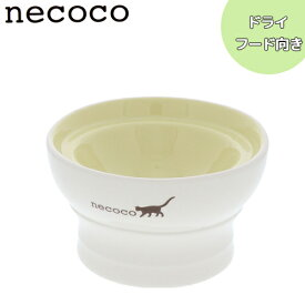 ペティオ necoco 脚付き陶器食器 ドライフード向き petio_chanet 関東当日便