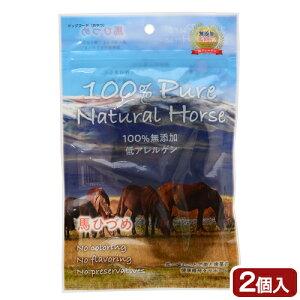 100%PureNaturalHorse馬ひづめ2個【HLS_DU】関東当日便