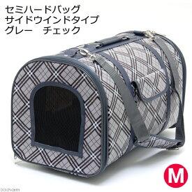セミハードバッグ サイドウインドタイプ M グレー チェック 関東当日便