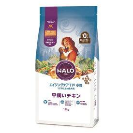 ハロー 犬 エイジングケア 11+ 小粒 平飼いチキン 1.8kg 11才以上の成犬用 関東当日便