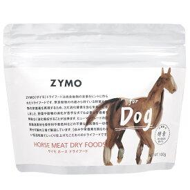 ZYMO ホースドライ 100g 関東当日便