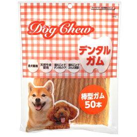 ペットケアー ドッグチュー 棒型ガム 50本 ドッグフード おやつ 関東当日便