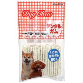 ペットケアー ドッグチュー ミルク風味 棒型ガム 80本 ドッグフード おやつ 関東当日便