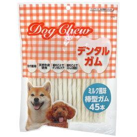 ペットケアー ドッグチュー ミルク風味 棒型ガム 45本 ドッグフード おやつ 関東当日便