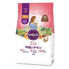 ハロー 猫 キトン 平飼いチキンGF 400g 子猫・母猫用 関東当日便