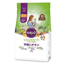 ハロー 猫 エイジングケア7+ 平飼いチキンGF 400g 7才以上の成猫用 関東当日便