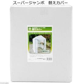アウトレット品 スーパージャンボ 替えカバー 訳あり 関東当日便