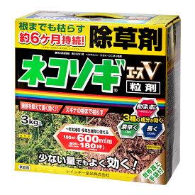 レインボー ネコソギエースV 粒剤 3kg 関東当日便