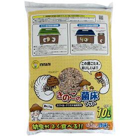 ミタニ きのこの菌床マット 10L 関東当日便