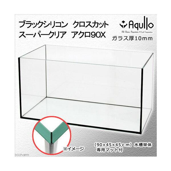(大型)ブラックシリコン クロスカット スーパークリア アクロ90X(90×45×45cm) 90cm水槽(単体) 別途大型手数料・同梱不可・代引不可【HLS_DU】