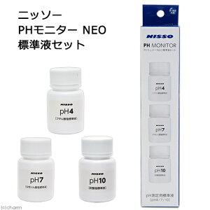ニッソーPHモニターNEO標準液セット【HLS_DU】関東当日便