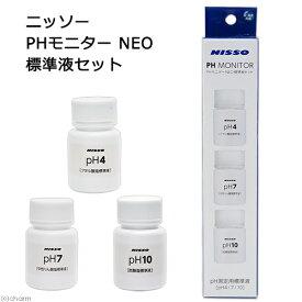 ニッソー PHモニター NEO 標準液セット 関東当日便