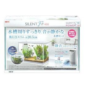 GEX サイレントフィット400 水槽セット お一人様1点限り 関東当日便