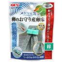 GEX メダカ元気 卵のお守り産卵床 緑 関東当日便