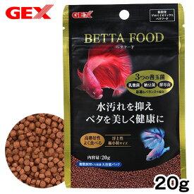 GEX ベタフード 20g 関東当日便