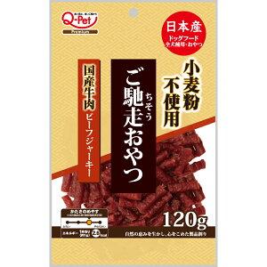 九州ペットフード ご馳走おやつ 国産牛肉ビーフジャーキー 120g 関東当日便