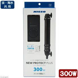 ニッソー NEWプロテクトプラス 300W 関東当日便