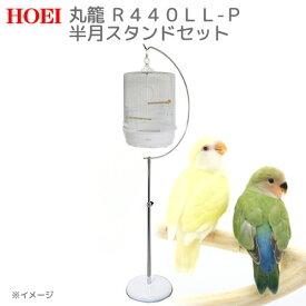 □HOEI R440LL−P 半月スタンド セット 鳥 ケージ 鳥かご 沖縄別途送料 関東当日便