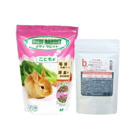 ニチドウ メディラビット ベビー こども用 1kg + 国産 うさぎの食事プレミアム 乳酸菌サプリメント ベビー用 75g 関東当日便