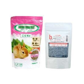 ニチドウ メディラビット ベビー こども用 400g + 国産 うさぎの食事プレミアム 乳酸菌サプリメント ベビー用 75g 関東当日便