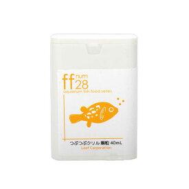 aquarium fish food series 「ff num28」 つぶつぶクリル 顆粒 40mL 関東当日便