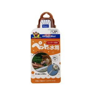ドギーマン シャワー付き ペットの水筒 M ベージュ 関東当日便