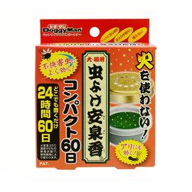 ドギーマン 虫よけ安泉香コンパクト60日 関東当日便