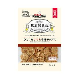 ドギーマン 無添加良品 ひとくちササミ香るチップス プレーン 55g 関東当日便
