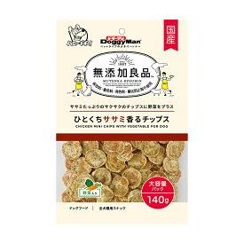 ドギーマン 無添加良品 ひとくちササミ香るチップス 野菜入り 140g 関東当日便