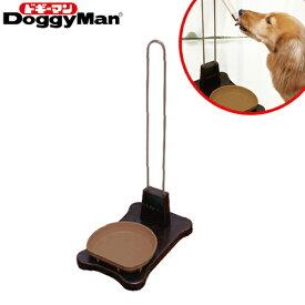 ドギーマン どこでも使える ウッディーボトルスタンド 犬用 関東当日便