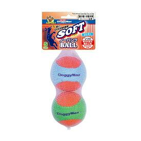 ドギーマン ソフトノーパンクボールS 2個入り 関東当日便
