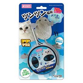 マルカン ゴーゴーマウス ツンツン猫用 関東当日便