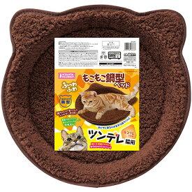 マルカン もこもこ鍋型ベッド ツンデレ猫用 関東当日便