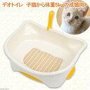 デオトイレ 本体セット 子猫から体重5kgの成猫用 ねこ型 猫用トイレ【HLS_DU】 関東当日便