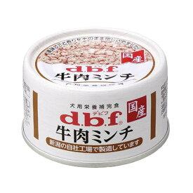 デビフ 牛肉ミンチ 65g 24缶入り 関東当日便